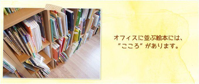 """オフィスに並ぶ絵本には、""""こころ""""があります。"""