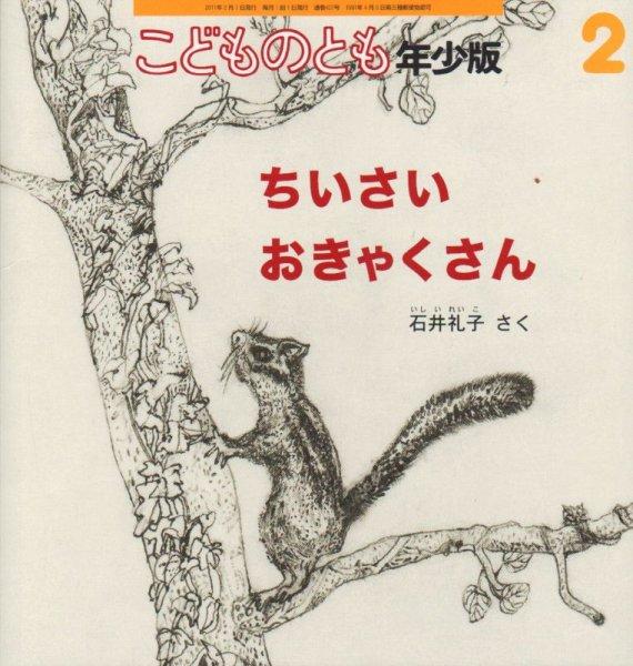 画像1: ちいさいおきゃくさん(こどものとも年少版407号)【状態B】2アウトレットブック (1)