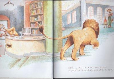 画像1: としょかんライオン【新品】