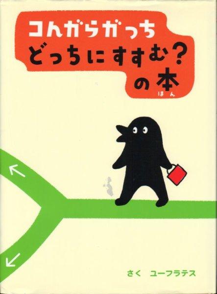 画像1: コんガらガっち どっちにすすむ?の本【新品】 (1)