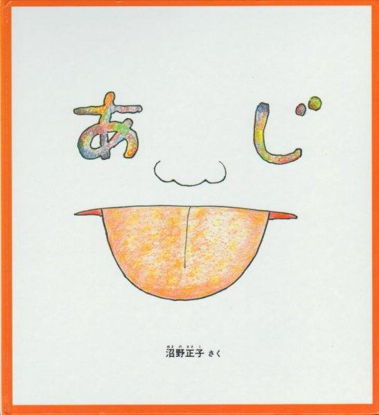 画像1: あじ(かがくのとも特製版)【状態C】2 (1)