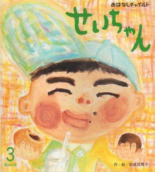 画像1: せいちゃん(おはなしチャイルドリクエストシリーズ)【状態B】 (1)