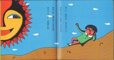 画像1: かぼちゃばたけ(こどものとも年少版172号)【状態C】*希少本