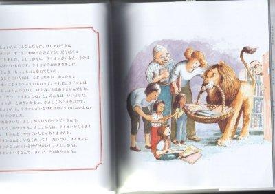 画像2: としょかんライオン【新品】