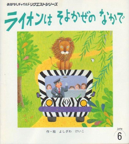 画像1: ライオンは そよかぜの なかで(おはなしチャイルドリクエスト)【状態C】2 (1)