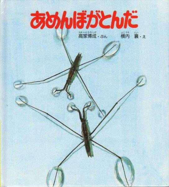 画像1: あめんぼがとんだ (新日本動物植物えほんII-7)【状態B】 (1)