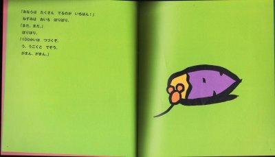 画像1: ぴっけやまのおならくらべ(おはなしチャイルドリクエスト)【状態C】2