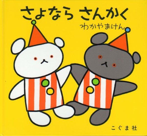 画像1: さよなら さんかく【新品】 (1)
