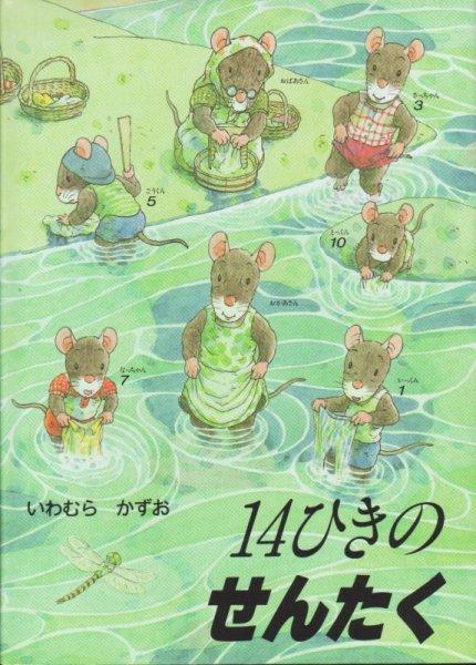 画像1: 14ひきのせんたく【新品】 (1)