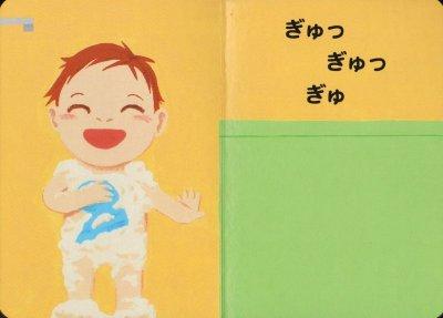 画像2: おふろ あけて・あけてえほん【プレミアムリサイクルブック】