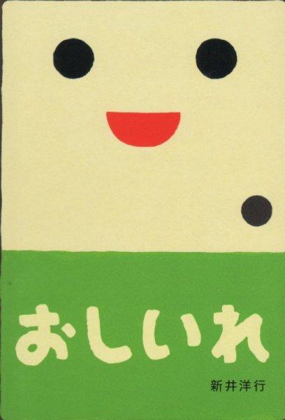 画像1: おしいれ あけて・あけてえほん【プレミアムリサイクルブック】 (1)