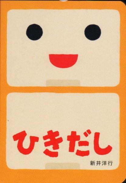 画像1: ひきだし あけて・あけてえほん【プレミアムリサイクルブック】 (1)