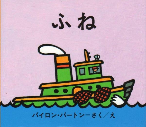 画像1: ふね【プレミアムリサイクルブック】 (1)