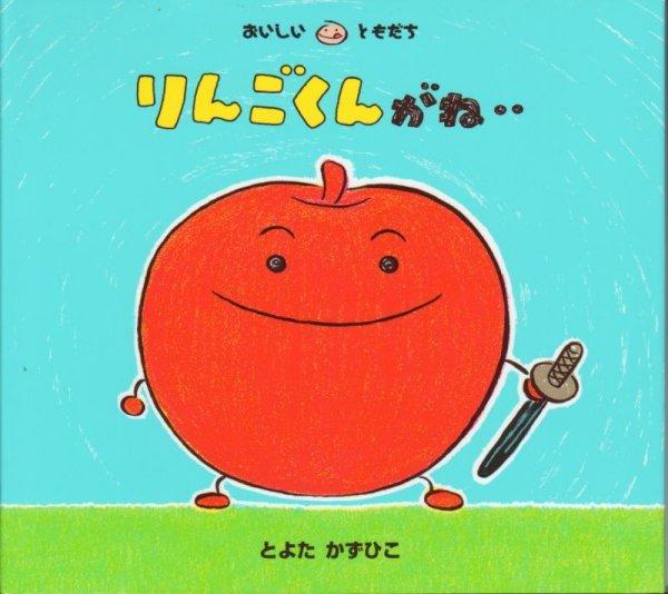 画像1: りんごくんがね・・【新品】 (1)