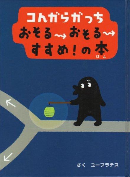 画像1: コんガらガっちおそるおそるすすめ!の本【新品】 (1)