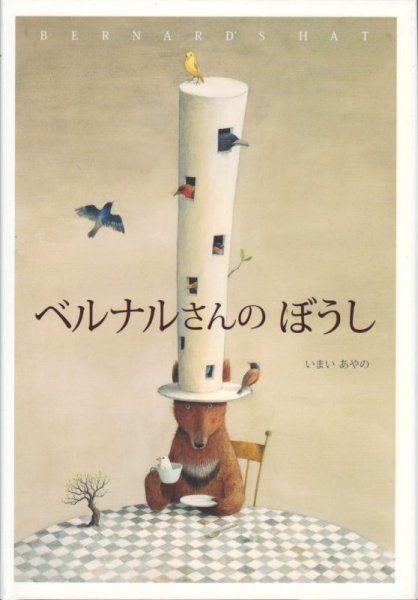 画像1: ベルナルさんのぼうし【新品】 (1)