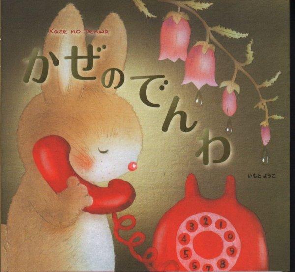 画像1: かぜのでんわ【新品】 (1)