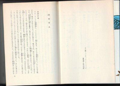 画像1: ニルスのふしぎな旅(2)(偕成社文庫)(児童書)【バーゲンブック】
