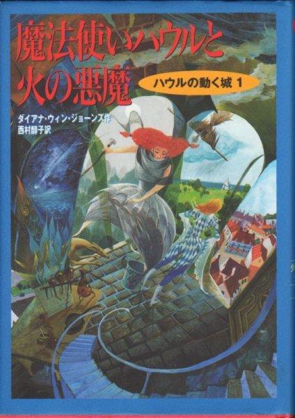 画像1: ハウルの動く城1 魔法使いハウルと火の悪魔(児童書)【状態C】 (1)
