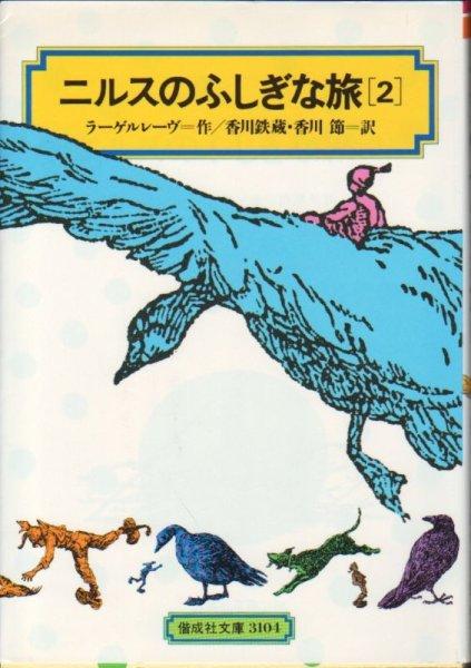 画像1: ニルスのふしぎな旅(2)(偕成社文庫)(児童書)【バーゲンブック】 (1)