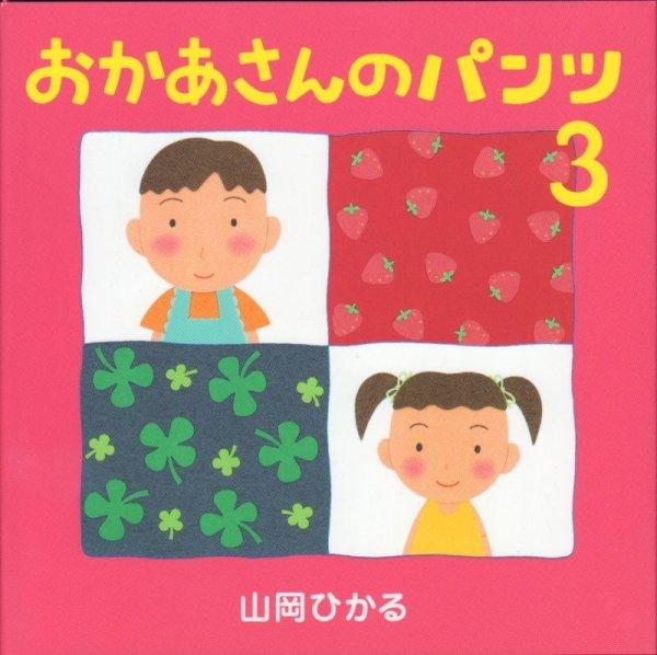 画像1: おかあさんのパンツ 3【新品】 (1)
