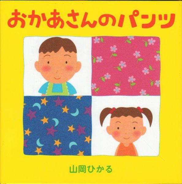 画像1: おかあさんのパンツ【新品】 (1)
