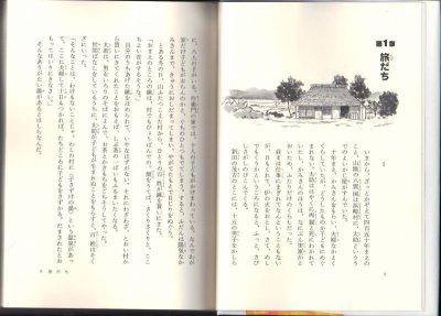 画像1: 大あばれ山賊小太郎(1) 大あばれ山賊小太郎(児童書)【状態A】