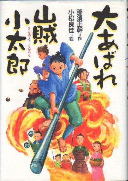 画像1: 大あばれ山賊小太郎(1) 大あばれ山賊小太郎(児童書)【状態A】 (1)