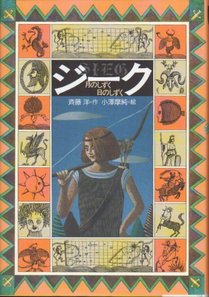 画像1: ジーク  月のしずく日のしずく(児童書)【状態C】2アウトレットブック (1)