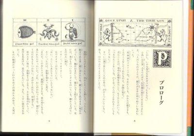 画像1: ジーク  月のしずく日のしずく(児童書)【状態C】2アウトレットブック