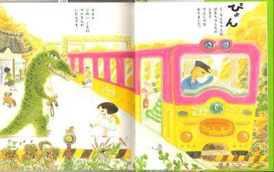 画像1: おむかえワニさん【新品】