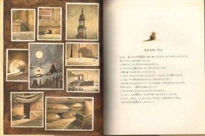 画像2: リンドバーグ 空飛ぶネズミの大冒険【新品】