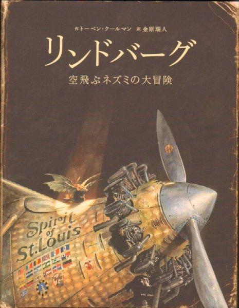 画像1: リンドバーグ 空飛ぶネズミの大冒険【新品】 (1)