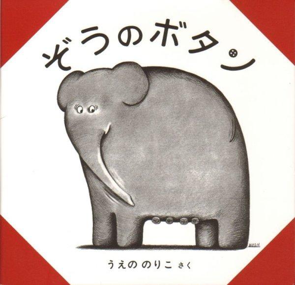 画像1: ぞうのボタン─字のない絵本─【新品】 (1)