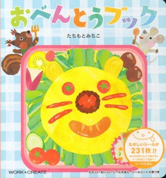 画像1: おべんとうブック 【新品】 (1)
