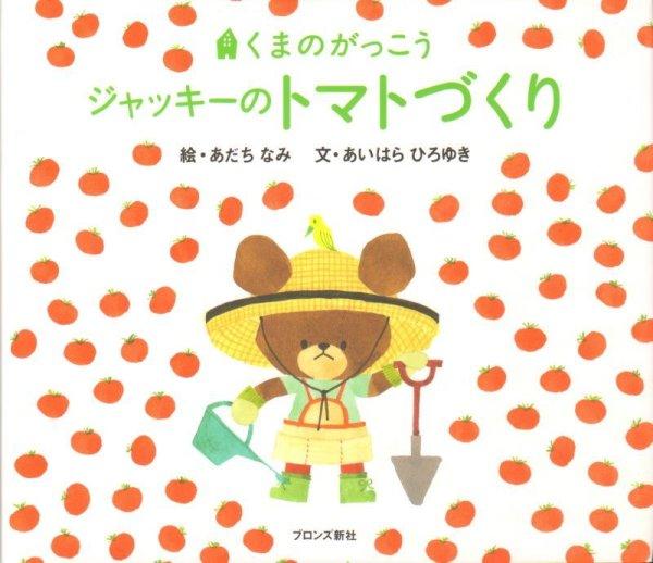 画像1: くまのがっこう ジャッキーのトマトづくり【新品】 (1)