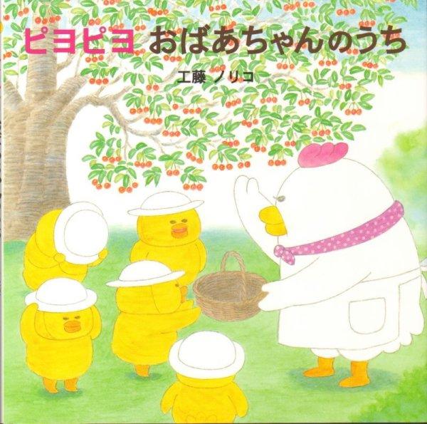 画像1: ピヨピヨ おばあちゃんのうち【新品】 (1)