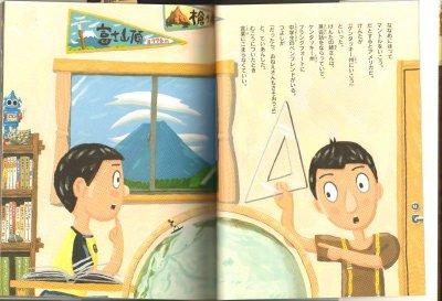 画像1: 地球をほる【新品】