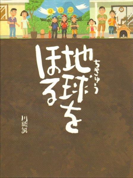 画像1: 地球をほる【新品】 (1)