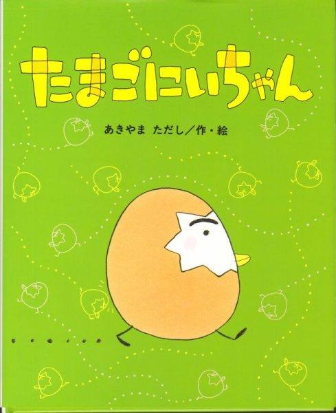 画像1: たまごにいちゃん【新品】 (1)