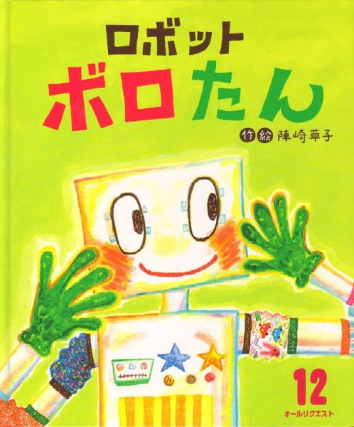 画像1: ロボットボロたん(オールリクエスト)【状態B】3 (1)