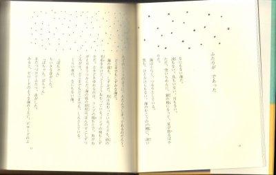 画像1: ともだちは海のにおい 旧版(児童書)【状態C】