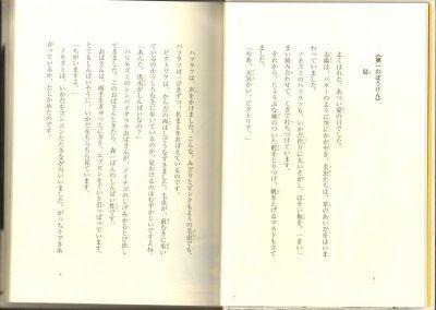 画像1: 野ねずみハツラツ六つのぼうけん (子どもの文学・青い海シリーズ)【状態B】3