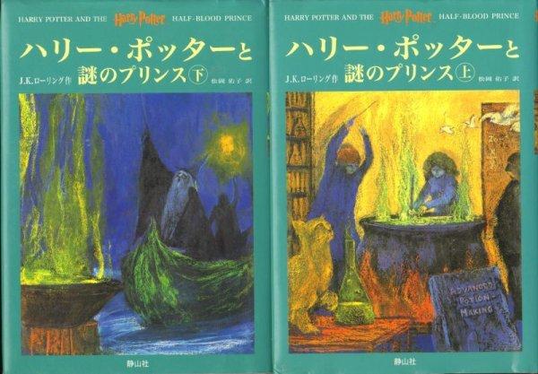 画像1: ハリー・ポッター(6) ハリー・ポッターと謎のプリンス 上下セット(児童書)【状態C】 (1)