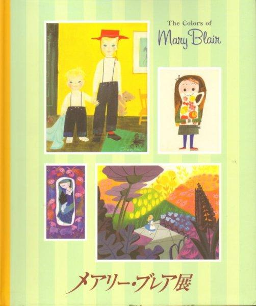 画像1: メアリー・ブレア展【状態B】 (1)