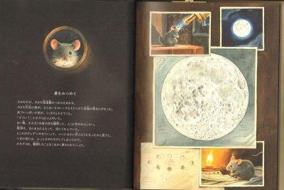 画像1: アームストロング 宙飛ぶネズミの大冒険【新品】