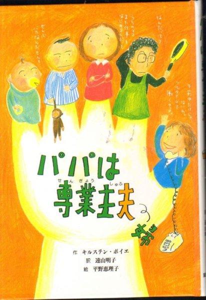 画像1: パパは専業主夫(児童書)【状態C】 (1)