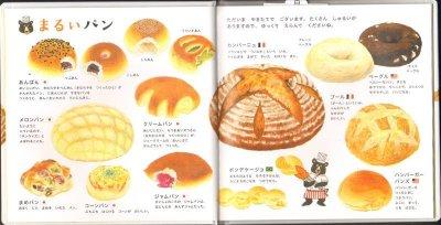 画像1: パンのずかん【新品】