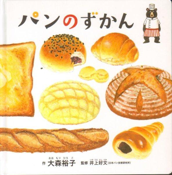 画像1: パンのずかん【新品】 (1)