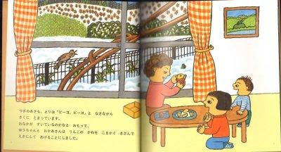 画像1: ゆうちゃんとひよどり(こどものとも年少版491号)【状態C】2アウトレットブック
